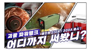 GSP BATTERY 올인원 210A / 300A