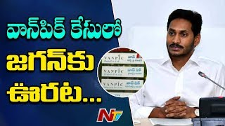 Big Relief to YS Jagan, ED to Release Attached Assets of YS Jagan | Vanpic Case