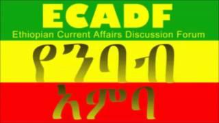 ECADF ¤¤¤ YE NIBAB AMBA    7  ¤¤¤  16 JAN 2014 A