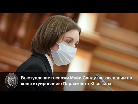Discursul doamnei Maia Sandu, Președintele Republicii Moldova, la ședința de constituire a Parlamentului de legislatura a XI-a