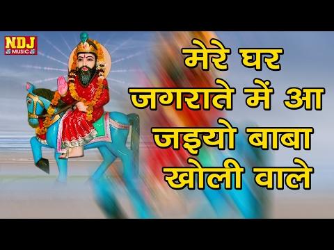 मेरे घर जगराते में आ जइयो बाबा खोली वाले !! Haryanvi Kholi Bhajan !! NDJ Film official