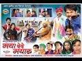 Maya Dede Re Mayaru - Ae Wol Dauna Paan - Popular Chhatisgarhi Song