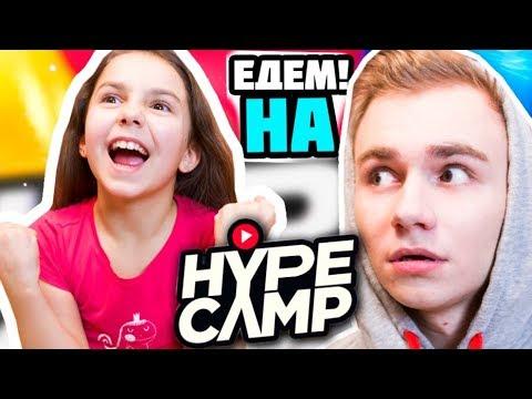 МЫ НОВЫЕ УЧАСТНИКИ HYPE CAMP | ХАЙП КЭМП