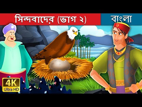 সিন্দবাদের -ভাগ ২ | Sinbad the Sailor Part 2 in Bengali | Bangla Cartoon | Bengali Fairy Tales
