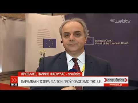 Γιούνκερ: Eπιτάχυνση διαδικασιών Brexit χωρίς συμφωνία | 14/12/18 | ΕΡΤ