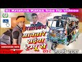 Aawt bare saiya sakhi tempu se lucky raja mix by Dj Krishna Katsa supurhit