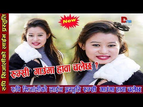 (रुपि सिजांली मगरको अहिले सम्मको खतरा प्रस्तुति,नेताहरुको हेर्नुस् त नाच || Rupi Sinjali Magar - Duration: 6 minutes, 36 seconds....)