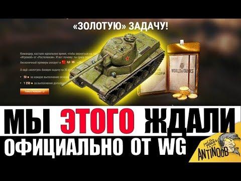 ОФИЦИАЛЬНЫЙ ПОДАРОК ВЕТЕРАНАМ World of Tanks от WG