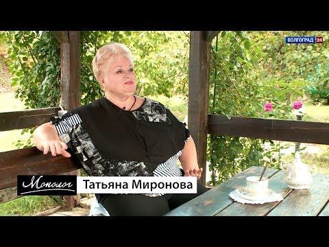 Татьяна Миронова. Выпуск от 28.09.2019