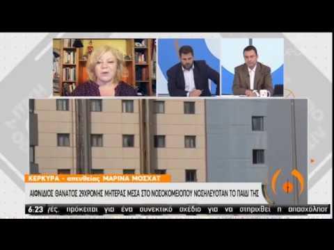 Κέρκυρα | «Φέσι» 10.000€ σε ιερέα που έχασε την πιστωτική του! | 20/05/2020 | ΕΡΤ