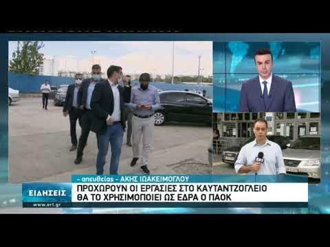 Στη Θεσσαλονίκη ο Λευτέρης Αυγενάκης | 12/10/2020 | ΕΡΤ