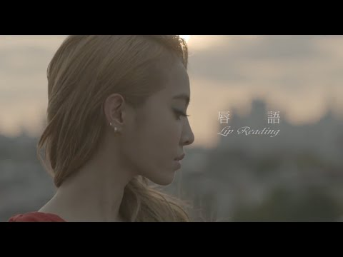 蔡依林 Jolin Tsai - 唇語 Lip Reading MV