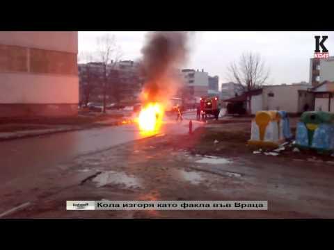 Кола изгоря като факла във Враца