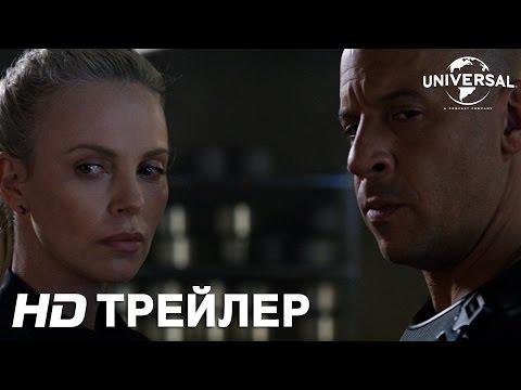 ФОРСАЖ 8 в кино с 13 апреля - DomaVideo.Ru