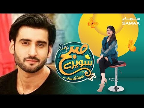 Agha Ali Exclusive | Subh Saverey Samaa Kay Saath | Sanam Baloch | Samaa Tv | 27 Feb 2019