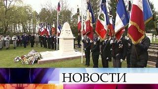 ВоФранции своинскими почестями захоронили останки погибшего 100 лет назад русского солдата.
