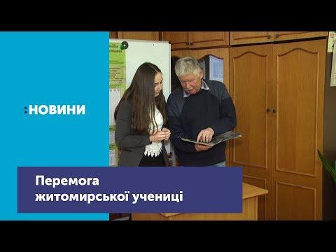 Житомирська учениця отримала диплом ІІ ступеню Всеукраїнської учнівської олімпіади з екології