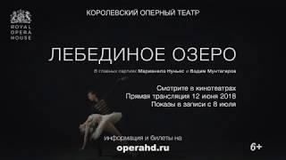 Лебединое озеро Рудольфа Нуреева. Спектакль в кинотеатре. Парижская опера. Прямая (англ.суб.)