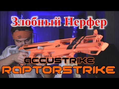 Бластер NERF «Рапторстрайк» Элит Аккустрайк (Nerf Elite Accustrike Raptorstrike) C1895EU6