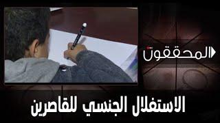 Al Mohakikoun 19/01/2016  المحققون: الاستغلال الجنسي للقاصرين