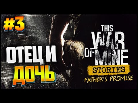 This War of Mine Stories: Father's Promise Прохождение |#3| - НОВЫЕ ЗАЦЕПКИ