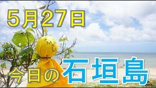 5月27日の石垣島天気
