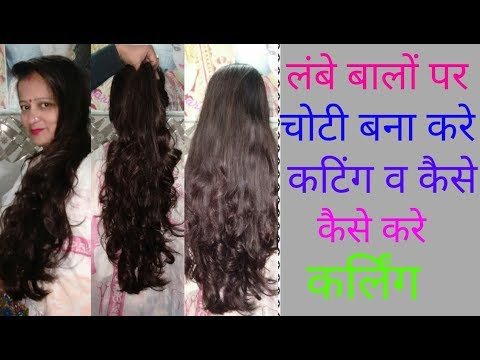 Hair cutting - लंबे बालो पर कट्टिंगकैसे करे लंबे बालो पर चोटी बनाकर कट्टिंगलम्बे बालो पर कर्लिंग