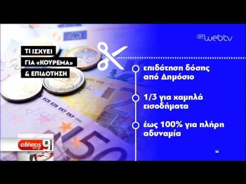 Λευκός καπνός για την προστασία της Α' κατοικίας | 21/02/19 | ΕΡΤ