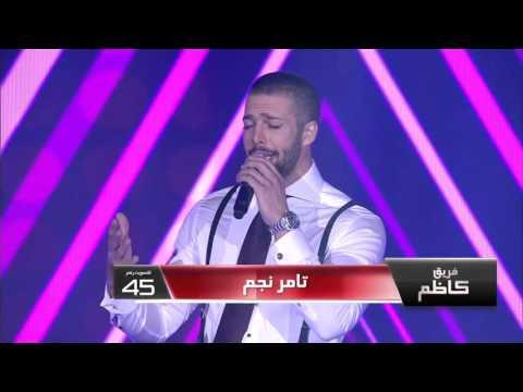 """كاظم الساهر يقف لتحية تامر نجم بعد غنائه """"يا حبيبي القلب مال"""" في The Voice"""