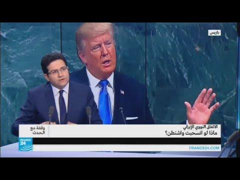 العرب اليوم - شاهد: الاتفاق النووي الإيراني في حالة انسحاب واشنطن
