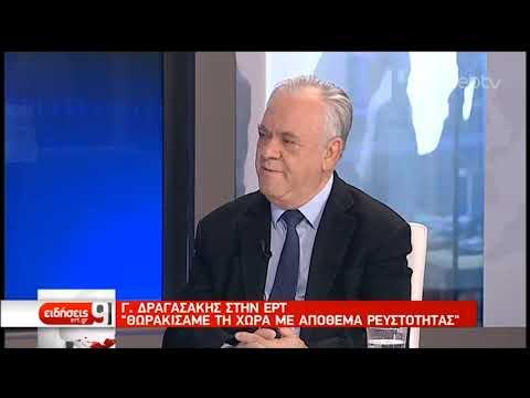 Δραγασάκης στην ΕΡΤ: Εγγυώμαστε ότι δεν θα μειωθεί το αφορολόγητο | 18/04/19 | ΕΡΤ