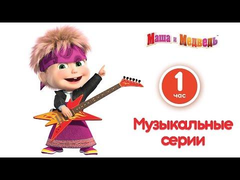 Музыкальные серии! Сборник лучших мультфильмов про Машу с песенками