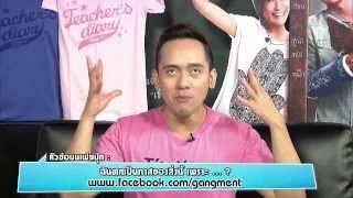 Gang 'Ment 11 March 2014 - Thai TV Show