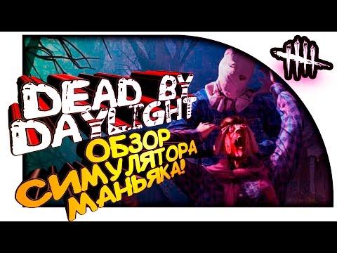 Dead by Daylight - ОБЗОР! - СИМУЛЯТОР МАНЬЯКА ПО СЕТИ!!