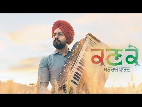 Kanke (Full Video) : Manraj Patar | Harp Farmer Pictures