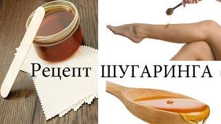Очень простой рецепт шугаринга