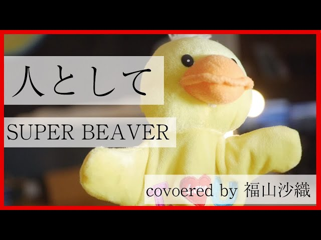 SUPER BEAVER - 人として【女性が歌う】covered by 福山沙織