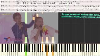 """Ты сможешь всё - """"Зарнак"""" Детский хор (Ноты и Видеоурок для фортепиано) (piano cover)"""