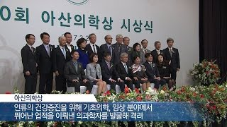 10회 아산의학상 시상식 개최 미리보기
