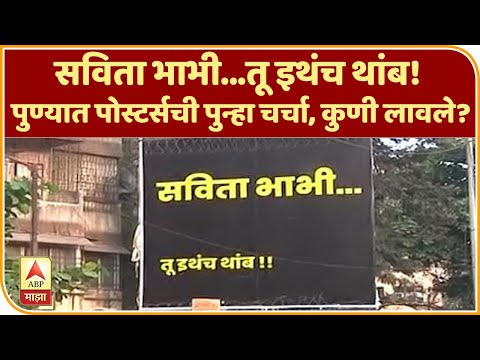 Savita Bhabhi Posters | सविता भाभी...तू इथंच थांब! पुण्यात पोस्टर्सची पुन्हा चर्चा, कुणी लावले?