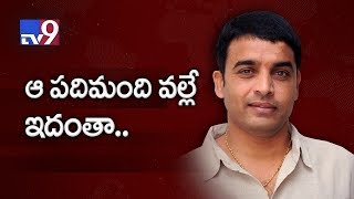 Tollywood suffers for actions of a few - Dil Raju on Drug Scandal► Download Tv9 Android App: http://goo.gl/T1ZHNJ► Subscribe to Tv9 Telugu Live: https://goo.gl/lAjMru► Circle us on G+: https://plus.google.com/+tv9► Like us on Facebook: https://www.facebook.com/tv9telugu► Follow us on Twitter: https://twitter.com/Tv9Telugu► Pin us on Pinterest: https://www.pinterest.com/Tv9telugu
