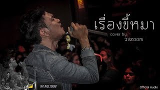 Download Lagu เรื่องขี้หมา - Y NOT 7  [ Cover by WE ARE ZOOM ] Mp3
