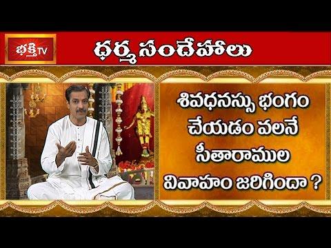 Is Siva Dhanur Bhangam only Reason for Sita Rama Kalyanam? | Bhakthi TV