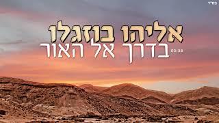 הזמר אליהו בוזגלו - בדרך אל האור