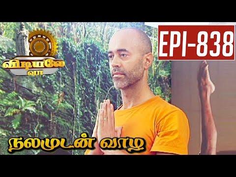 Ekka-Padha-Asana-Vidiyale-Vaa-Epi-838-Nalamudan-vaazha-02-08-2016
