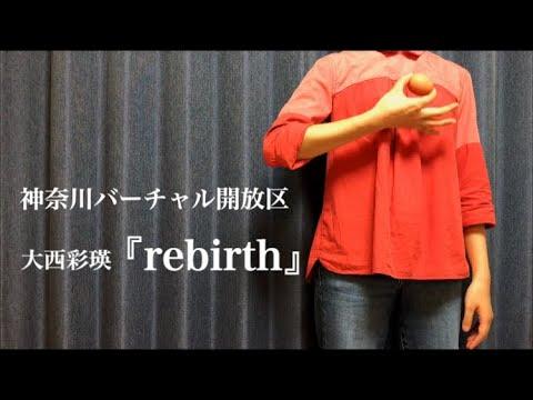 神奈川「バーチャル開放区」大西彩瑛作品『rebirth』の画像