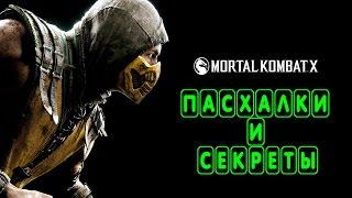 Пасхалки и секреты в Mortal kombat X (Easter Eggs) http://youtu.be/tgvvyxI-RhI  *ПЕРЕЗАЛИВ*Моя партнерская программаVSP Group. Подключайся! https://youpartnerwsp.com/ru/join?66538