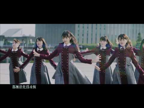 欅坂46/兩人季節 (中文字幕版) (видео)