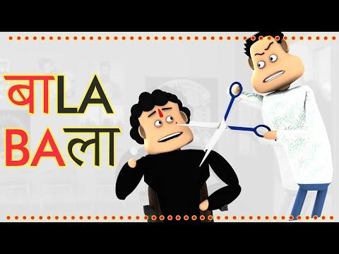 Bala... the salon comedy | बाला | Goofy Works | Comedy toons