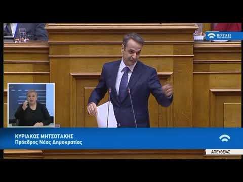 Κ.Μητσοτάκης (Πρόεδρος ΝΔ)(Προϋπολογισμός 2019 )(18/12/2018)